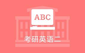 MBA联考类英语作文信件类别分析及模板