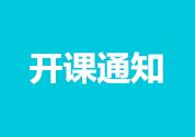 【开班通知】4月18,2022届郑州太奇考研东区班盛大开班