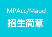 【招生简章】郑州太奇备战2020MPAcc/审计协议班限额热招