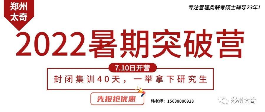 郑州太奇2022届MPAcc暑期集训营7月10日强势开营!