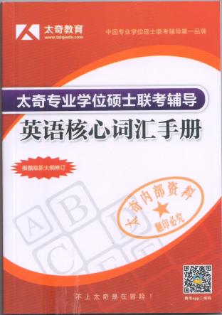 英语核心词汇手册