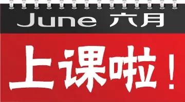 【上课通知】6月6日,郑州太奇东区班名师公开课